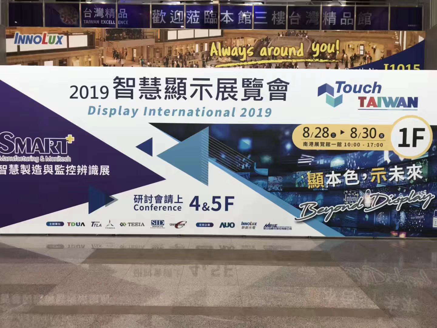 china latest news about An-Touch attended Taiwan Display international 2019